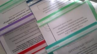 Раздаточный материал для защиты ВКР - распечатанные копии презентаций ВКР.