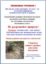 """Листовка """"Берегите родники"""" белгородской станции юных натуралистов"""
