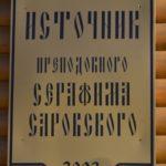 Памятная доска на входе в павильон